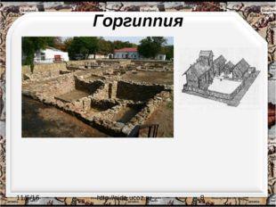 Горгиппия http://aida.ucoz.ru