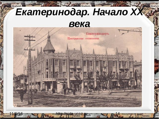 Екатеринодар. Начало XX века http://aida.ucoz.ru