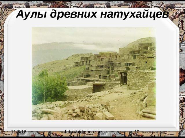 Аулы древних натухайцев http://aida.ucoz.ru
