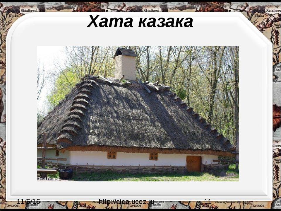 Хата казака http://aida.ucoz.ru