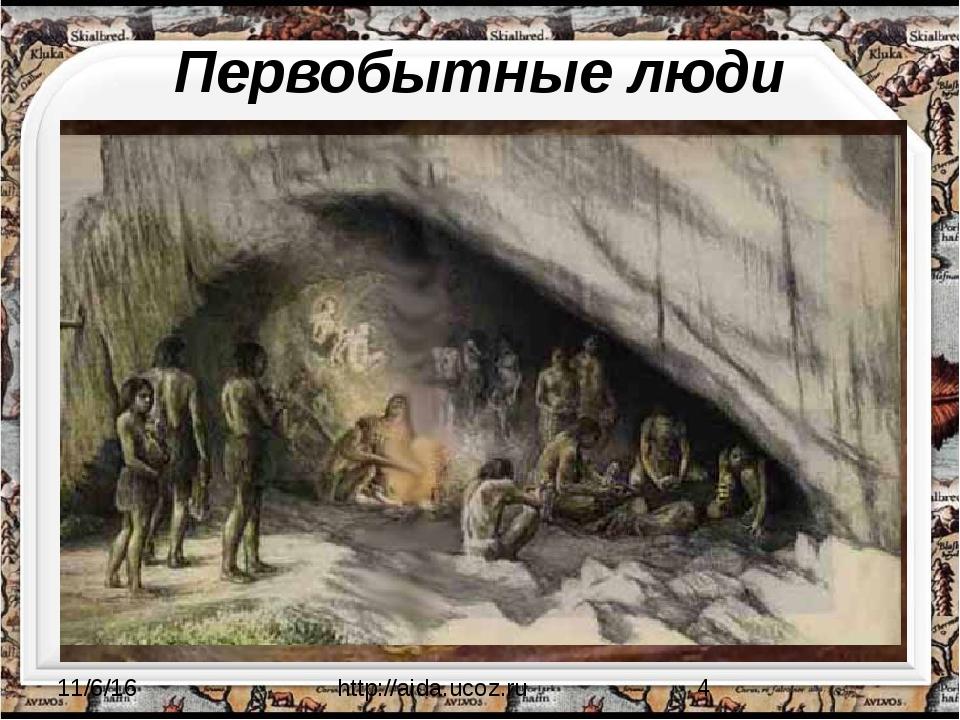 Первобытные люди http://aida.ucoz.ru