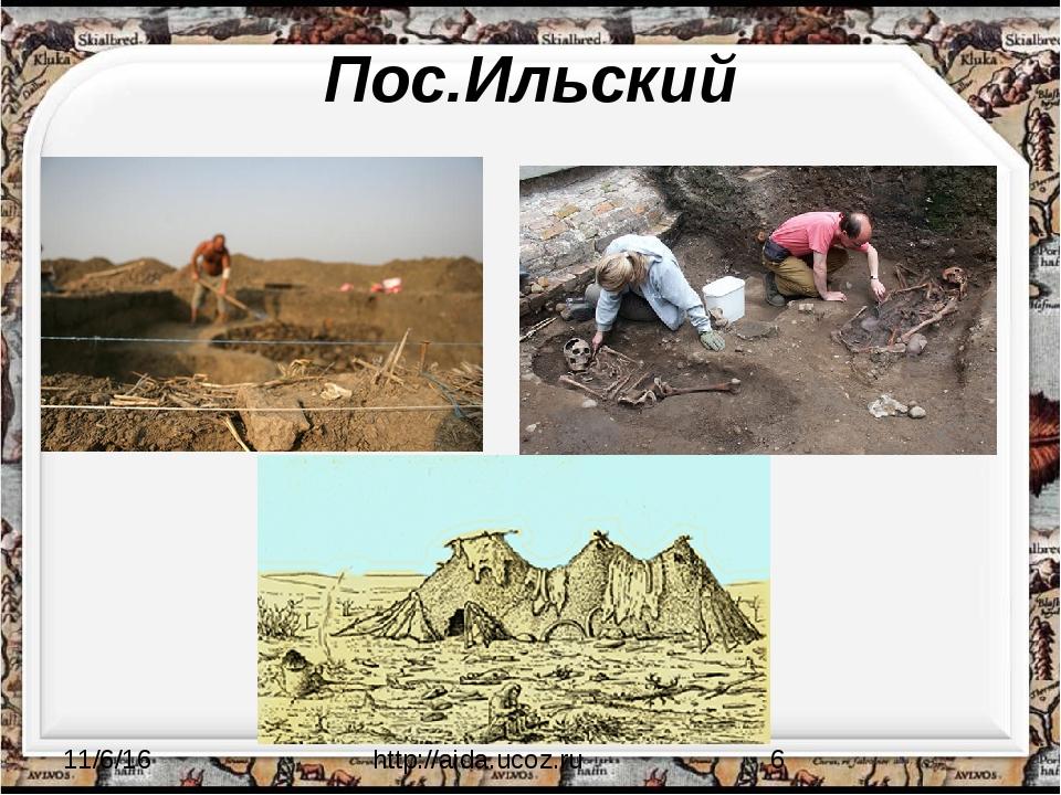 Пос.Ильский http://aida.ucoz.ru
