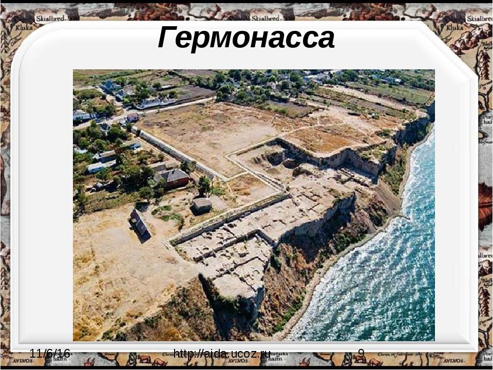 Гермонасса http://aida.ucoz.ru