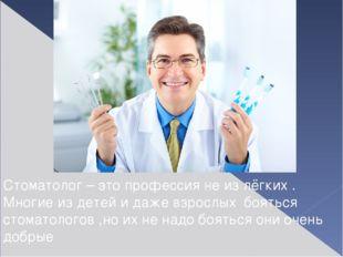 Стоматолог – это профессия не из лёгких . Многие из детей и даже взрослых боя