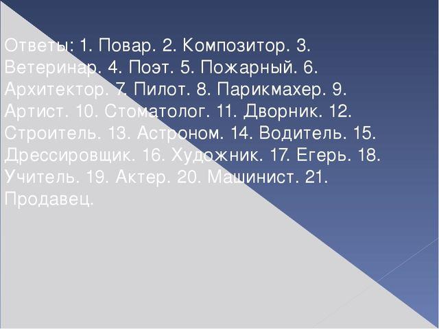 Ответы: 1. Повар. 2. Композитор. 3. Ветеринар. 4. Поэт. 5. Пожарный. 6. Архи...