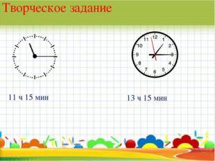 * Творческое задание 11 ч 15 мин 13 ч 15 мин