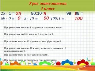 * Урок математики 3 класс 25 · 1 = 80:10 = 99 : 99 = 69 · 0 = 5 · 10 = 100:1
