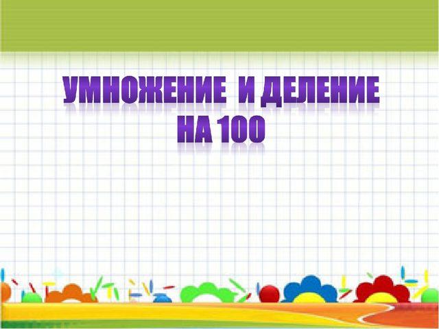 Урок по теме умножение и деление на 100 3 класс