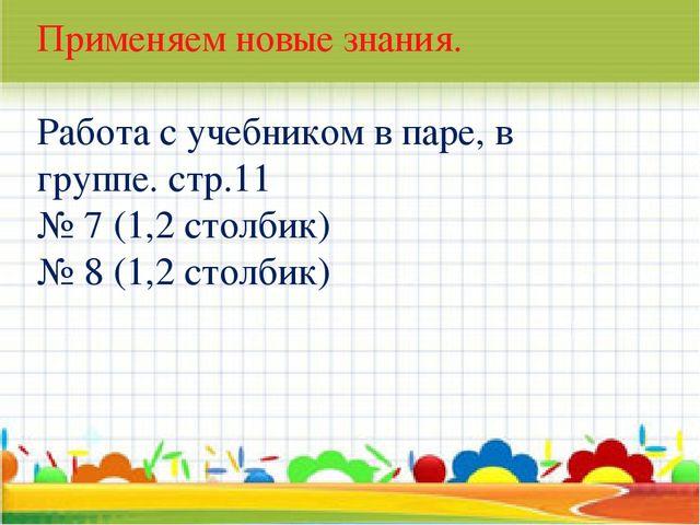 * Применяем новые знания. Работа с учебником в паре, в группе. стр.11 № 7 (1,...