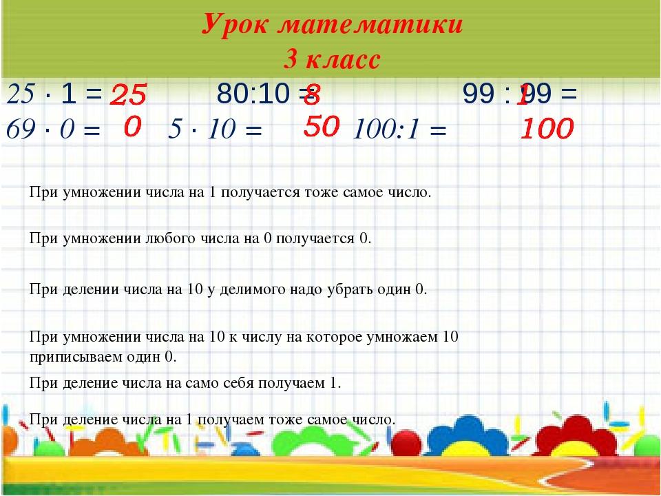 * Урок математики 3 класс 25 · 1 = 80:10 = 99 : 99 = 69 · 0 = 5 · 10 = 100:1...