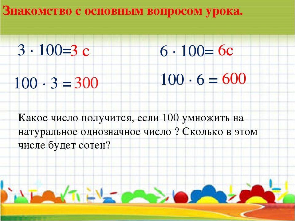 * Знакомство с основным вопросом урока. 3 · 100= 100 · 3 = 6 · 100= 100 · 6 =...