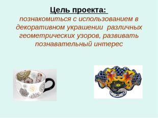 Цель проекта: познакомиться с использованием в декоративном украшении различн