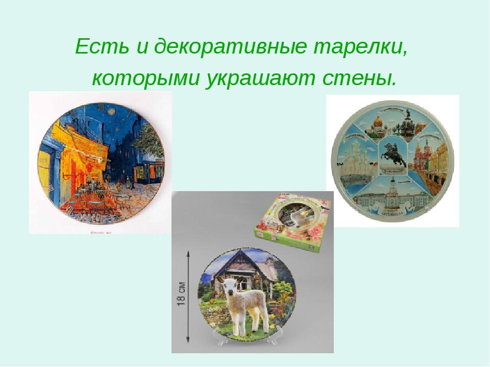 Есть и декоративные тарелки, которыми украшают стены.