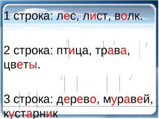 1 строка: лес, лист, волк. 2 строка: птица, трава, цветы. 3 строка: дерево, м