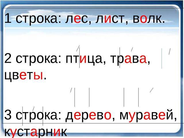 1 строка: лес, лист, волк. 2 строка: птица, трава, цветы. 3 строка: дерево, м...