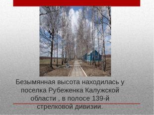 Безымянная высота находилась у поселка Рубеженка Калужской области , в полосе