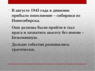 В августе 1943 года в дивизию прибыло пополнение – сибиряки из Новосибирска.
