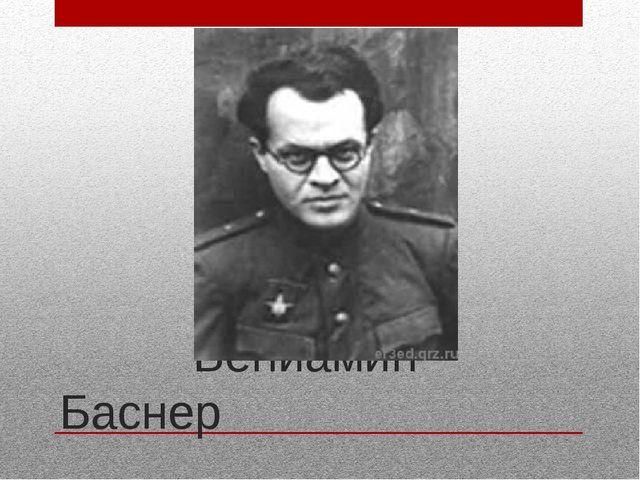 Вениамин Баснер