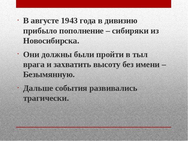В августе 1943 года в дивизию прибыло пополнение – сибиряки из Новосибирска....