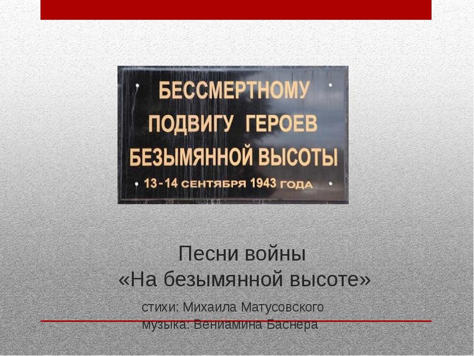 Песни войны «На безымянной высоте» стихи: Михаила Матусовского музыка: Вениа...