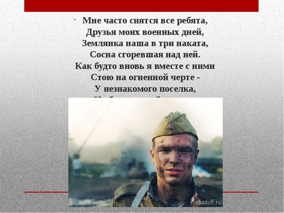 Мне часто снятся все ребята, Друзья моих военных дней, Землянка наша в три н...