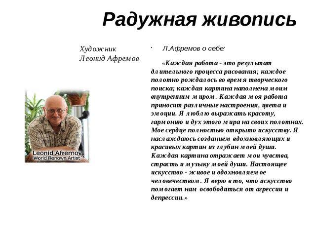 Радужная живопись Л.Афремов о себе: «Каждая работа - это результат длительног...