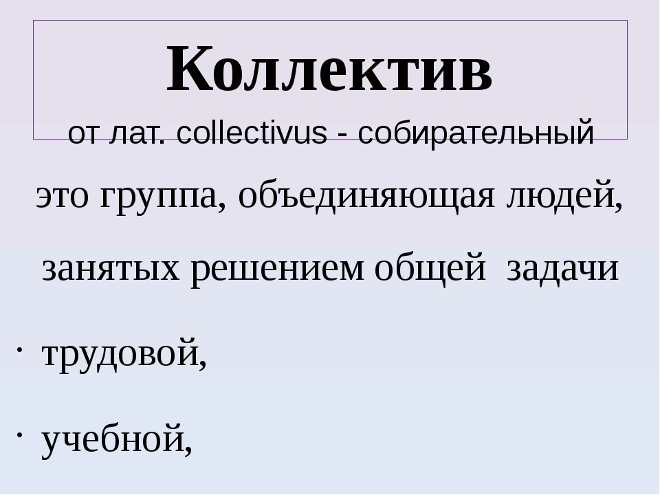 Коллектив от лат. collectivus - собирательный это группа, объединяющая людей,...