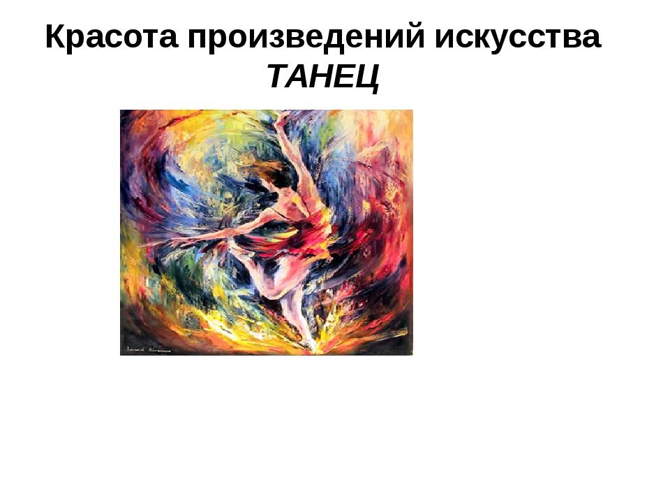 Красота произведений искусства ТАНЕЦ