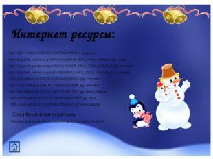 Интернет ресурсы: http://s017.radikal.ru/i441/1212/56/034c4905447e.jpg фоны