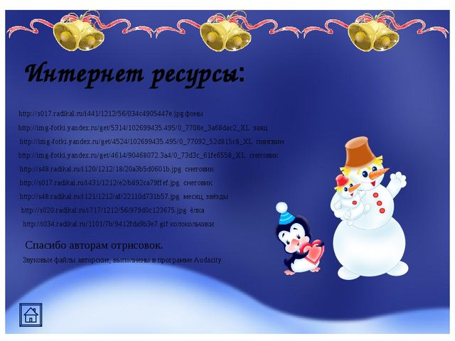 Интернет ресурсы: http://s017.radikal.ru/i441/1212/56/034c4905447e.jpg фоны...