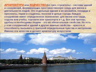 АРХИТЕКТУРА или ЗОДЧЕСТВО (от греч. строитель) – система зданий и сооружений,
