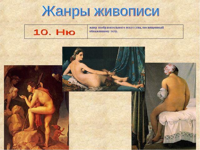жанр изобразительного искусства, посвященный обнаженному телу.