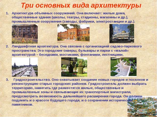 Три основных вида архитектуры Архитектура объемных сооружений. Она включает:...