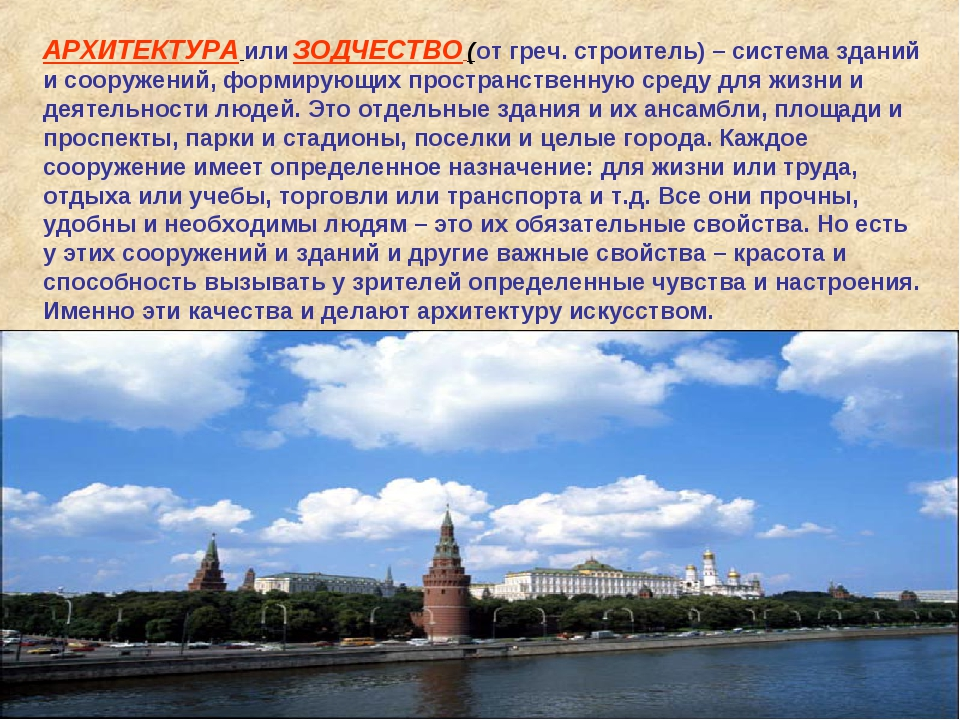 АРХИТЕКТУРА или ЗОДЧЕСТВО (от греч. строитель) – система зданий и сооружений,...