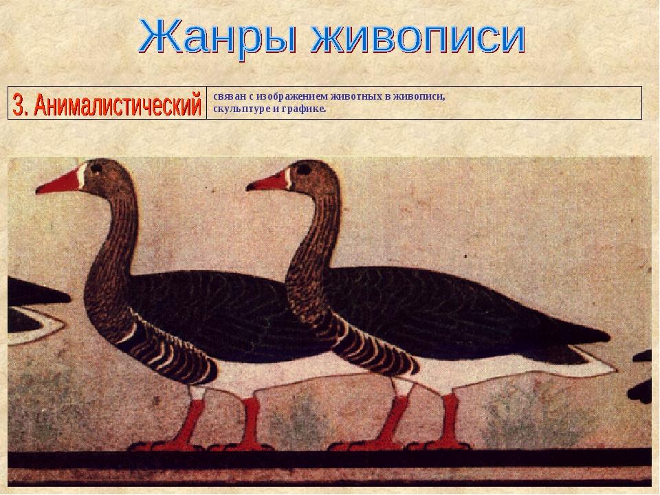 связан с изображением животных в живописи, скульптуре и графике.