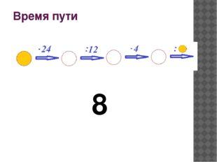 Время пути 8