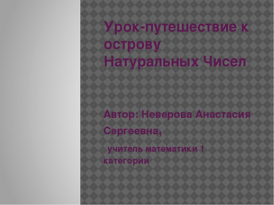 Урок-путешествие к острову Натуральных Чисел Автор: Неверова Анастасия Сергее...