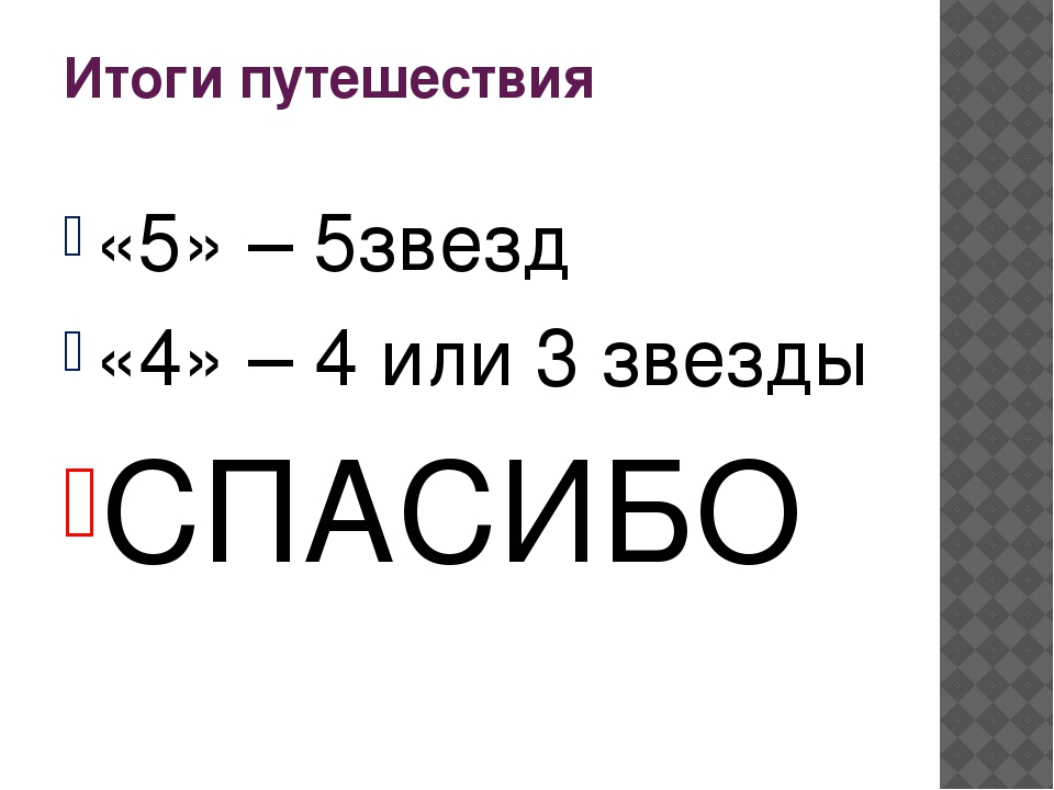 Итоги путешествия «5» – 5звезд «4» – 4 или 3 звезды СПАСИБО