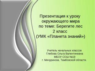 Презентация к уроку окружающего мира по теме: Берегите лес 2 класс (УМК «План