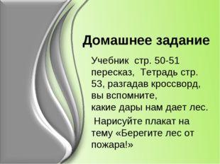 Домашнее задание Учебник стр. 50-51 пересказ, Тетрадь стр. 53, разгадав кросс