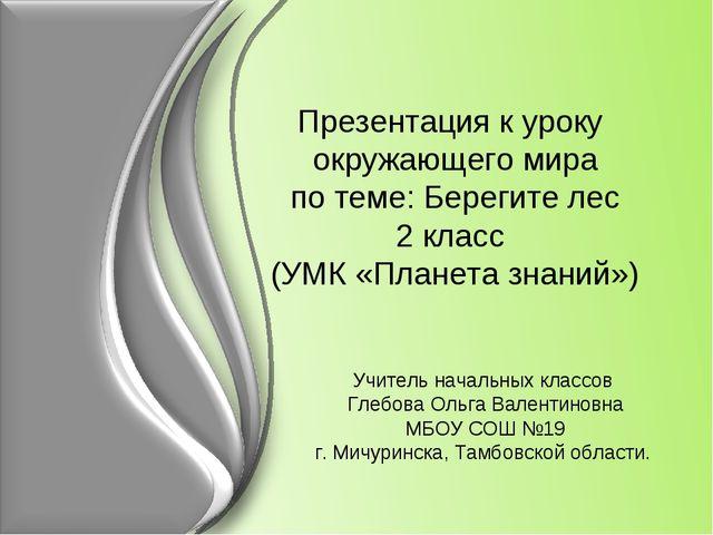 Презентация к уроку окружающего мира по теме: Берегите лес 2 класс (УМК «План...