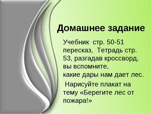 Домашнее задание Учебник стр. 50-51 пересказ, Тетрадь стр. 53, разгадав кросс...