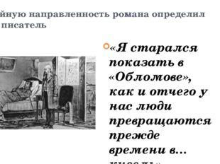 Идейную направленность романа определил сам писатель «Я старался показать в «