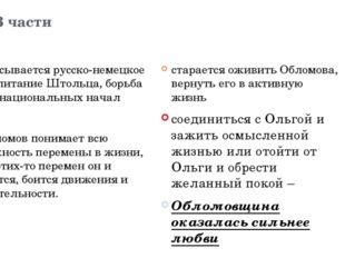 2 и 3 части описывается русско-немецкое воспитание Штольца, борьба 2-х национ