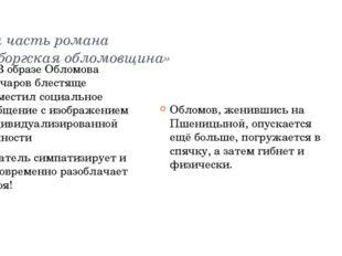 4 – я часть романа «выборгская обломовщина» В образе Обломова Гончаров блестя