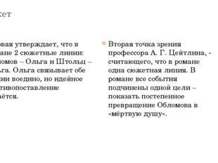 Сюжет Первая утверждает, что в романе 2 сюжетные линии: Обломов – Ольга и Што