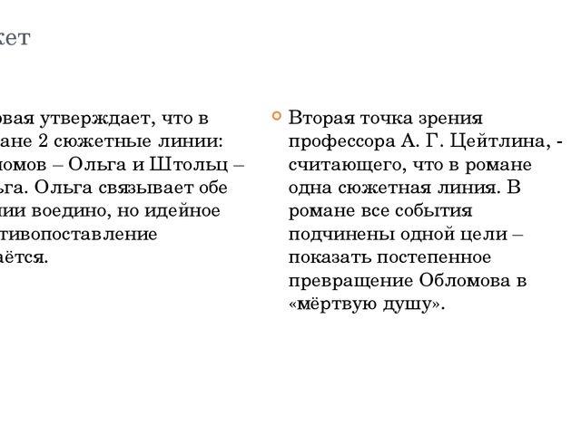 Сюжет Первая утверждает, что в романе 2 сюжетные линии: Обломов – Ольга и Што...