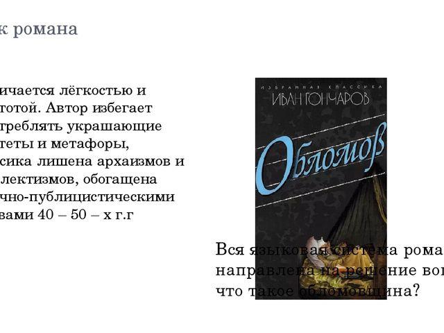 Язык романа отличается лёгкостью и чистотой. Автор избегает употреблять украш...