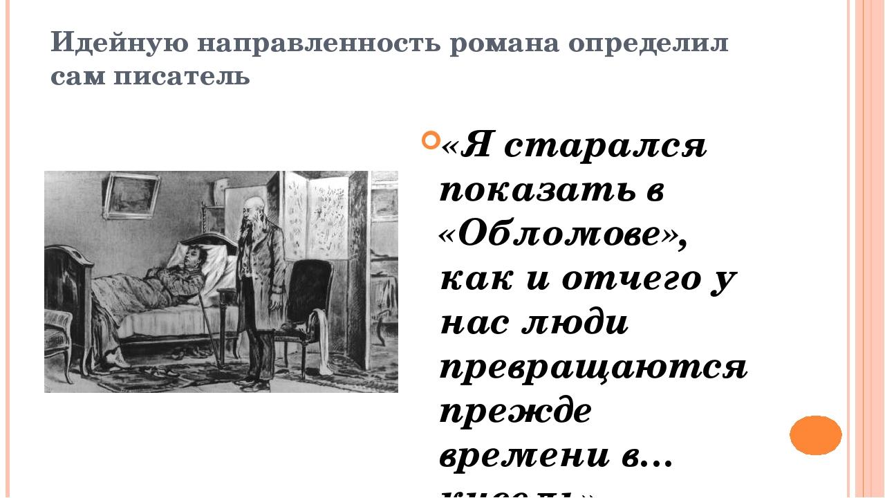 Идейную направленность романа определил сам писатель «Я старался показать в «...