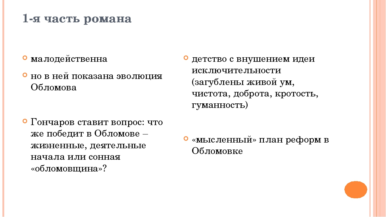 1-я часть романа малодейственна но в ней показана эволюция Обломова Гончаров...